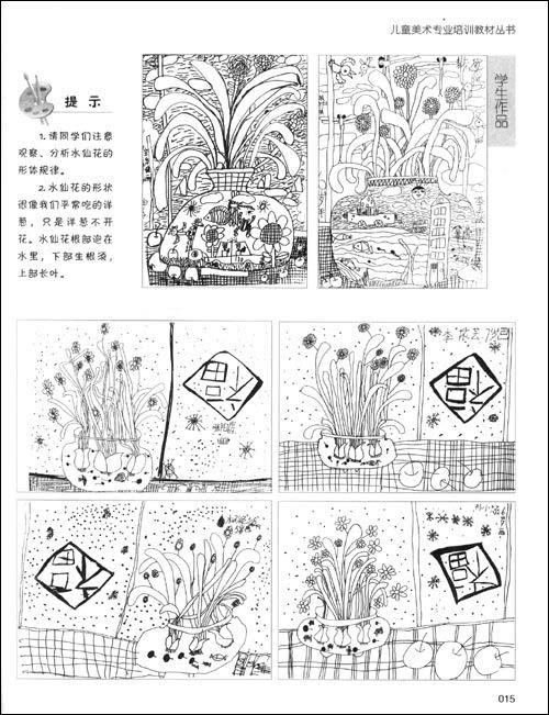 才志舜老师的儿童画教学正是体现了这样的特点