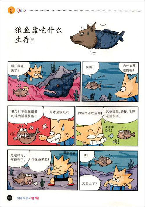 百问百答:动物
