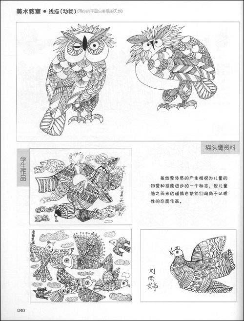 儿童线描画教师范画 花瓶展示