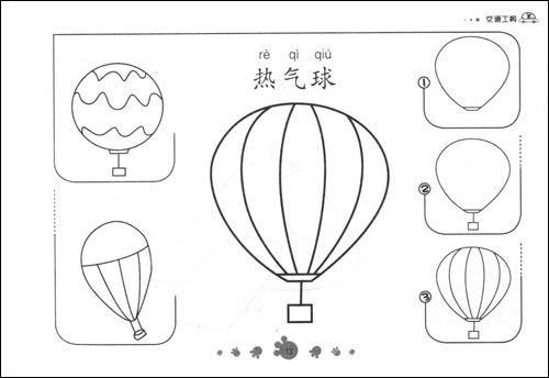 《儿童简笔画创意大全:交通工具》
