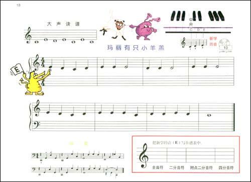 约翰61汤普森简易钢琴教程1(彩色版)(附vcd光盘1图片