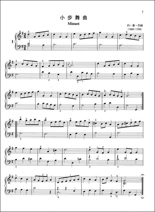 不可不弹的世界钢琴名曲100首1