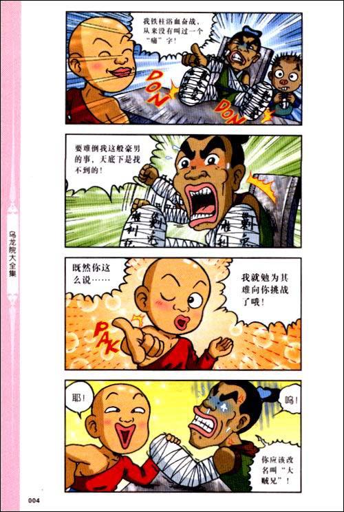 手绘彩色四格漫画