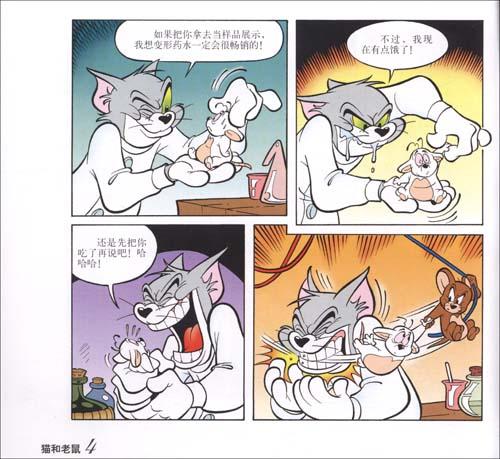 猫和老鼠:科学狂人