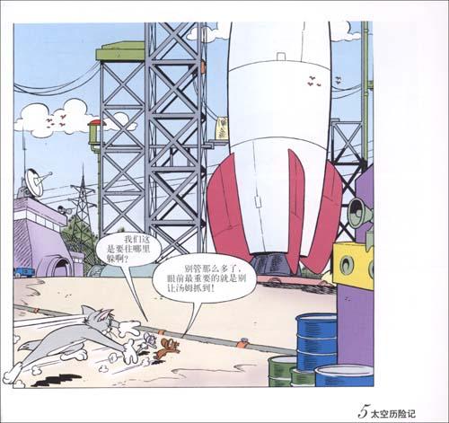 猫和老鼠:太空历险记