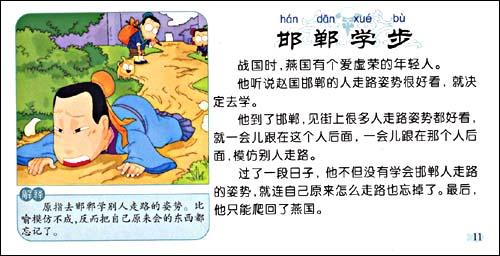 成语龙门什么额_成语故事图片