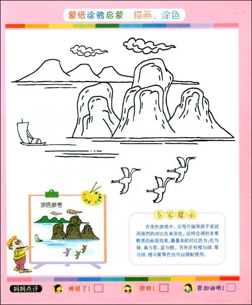 泊船瓜洲诗配画-春游湖 古诗画