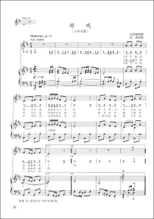 钢琴伴奏外国儿童歌曲集(附光盘)
