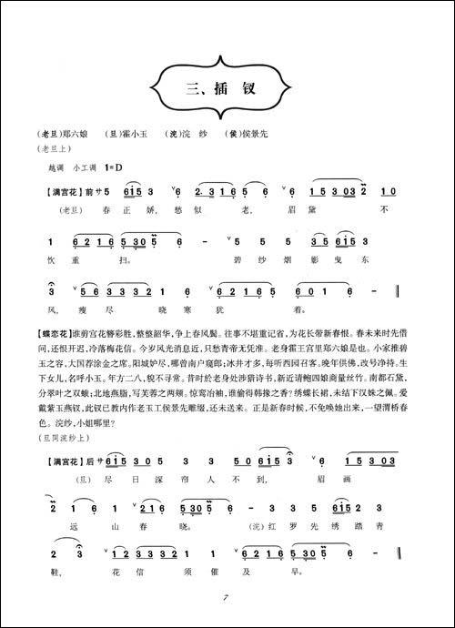 琵琶 童话镇 谱子
