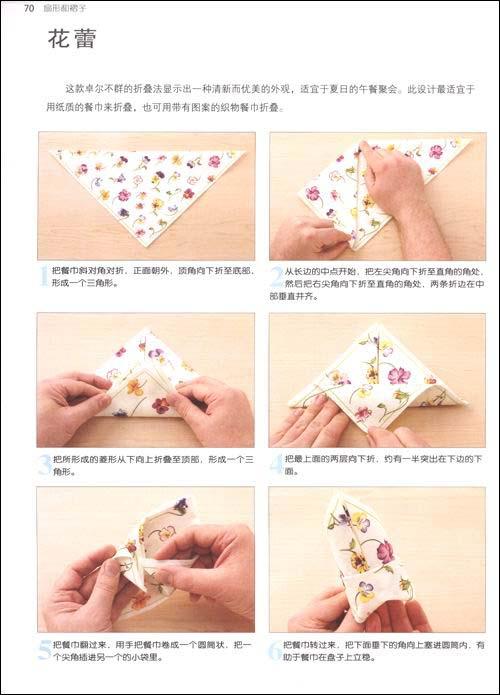 褶子的折叠方法 餐巾环