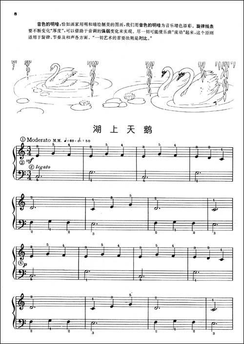 约翰·汤普森现代钢琴教程1(原版引进)图片