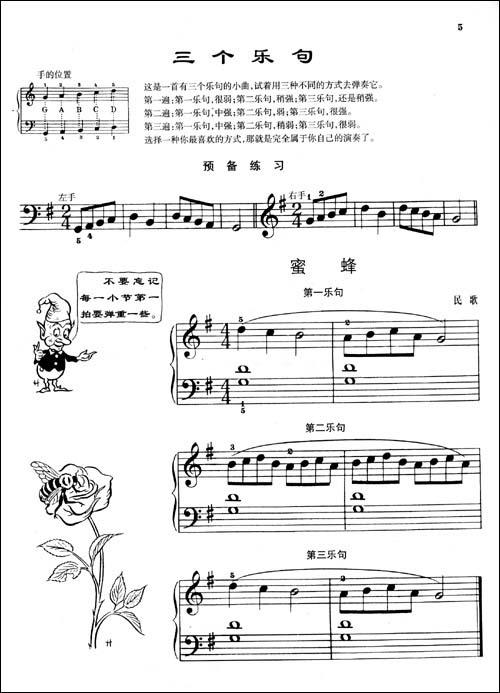 钢琴曲知更鸟钢琴谱