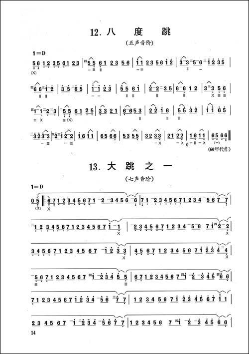 每日必弹琵琶练习曲