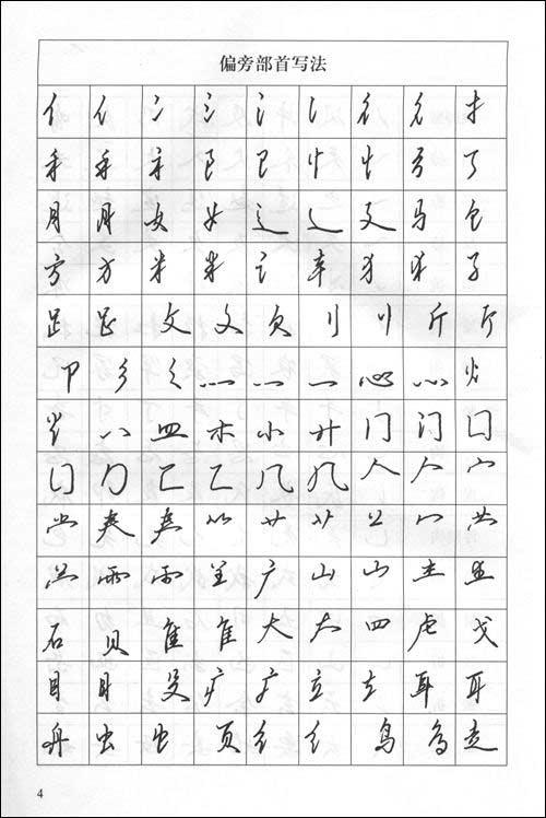 关于书法 书法基本笔画练熟以后,怎样才能写成完整的毛笔字