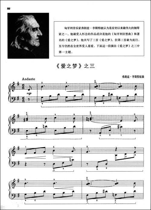 约翰•汤普森简易钢琴教程6