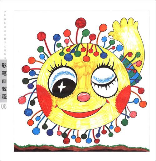 彩笔画教程:亚马逊:图书