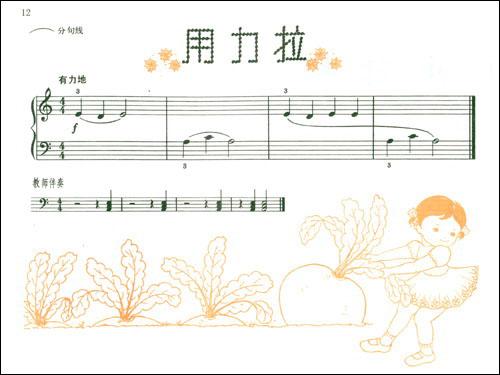 儿童钢琴初步教程(第1册)(附光盘)(附vcd光盘两张)