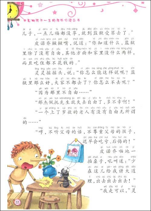 是徐调孚先生,《木偶奇遇记》就是他给起的新书名