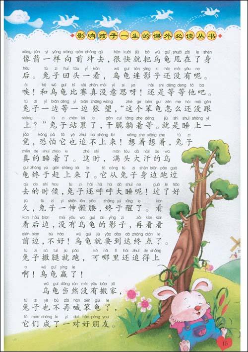 【儿童寓言精选】迷你小书包-儿童寓言精选
