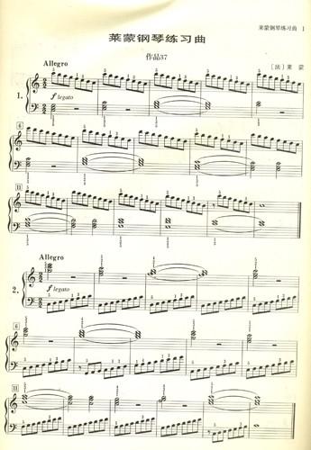 莱蒙钢琴练习曲 作品37