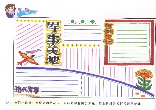 psd可爱的小猫卡通手抄报框架版面设计(图片