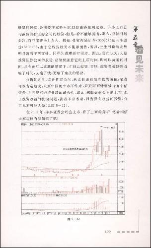 短线点金2:破解股价的运行轨迹