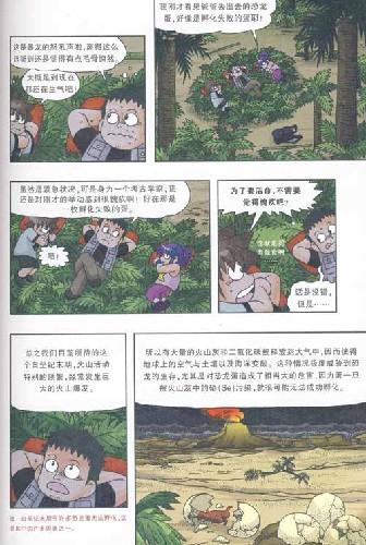 恐龙世界历险记2