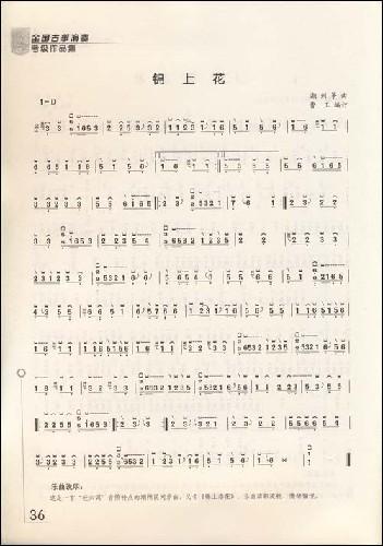 全国古筝演奏考级作品集:第1级-第3级
