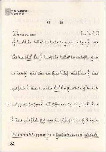 全国古筝演奏考级作品集