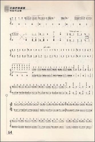 乐谱 曲谱 333_500 竖版 竖屏