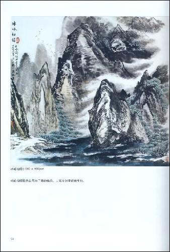山水画临摹与创作技法教程 周易
