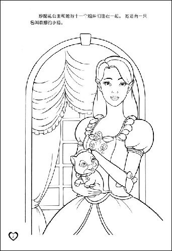 儿童公主填色画