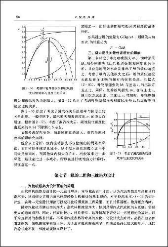 """普通高等教育""""十一五""""规划教材•汽轮机原理"""