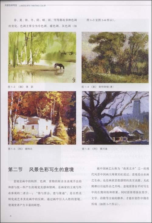 """""""风景色彩写生""""是一门以室外自然景物为色彩描绘对象的绘画,设计的"""