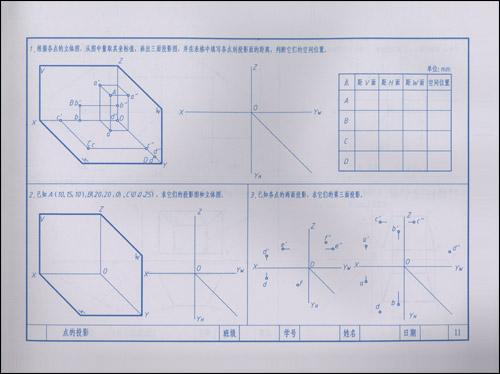 土木建筑工程图学习题集 [平装]