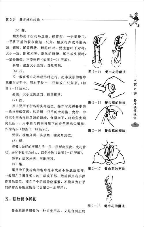 餐饮服务员职业技能培训手册图片