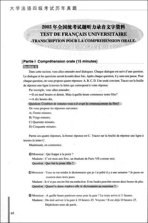 大学法语4级考试历年真题
