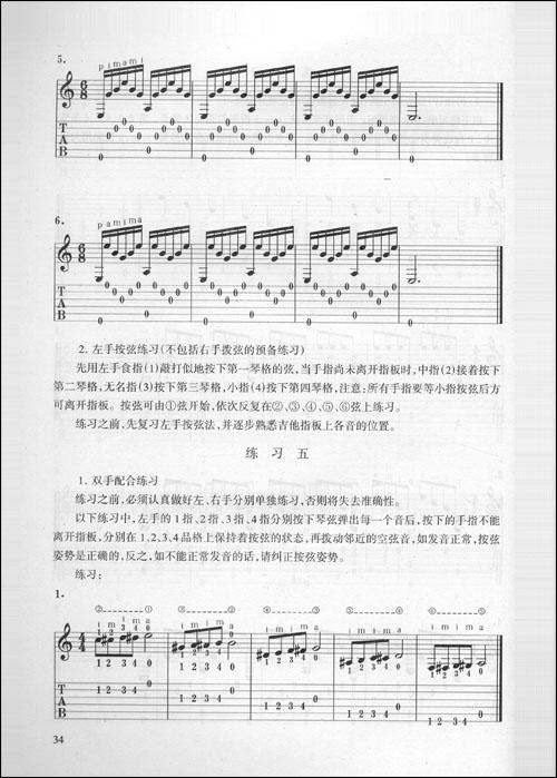 一,音阶 二,音阶练习 三,乐曲练习 圆舞曲卡尔卡西 练习四十八 d小调图片