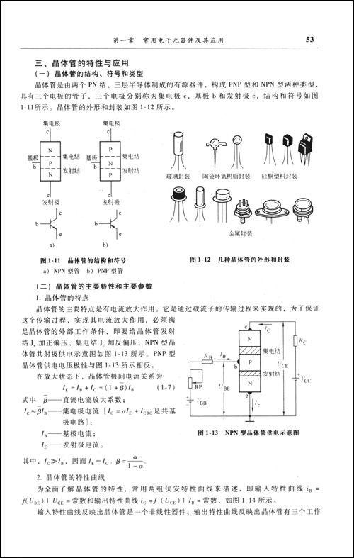 多谐振荡音频信号发生器电路图