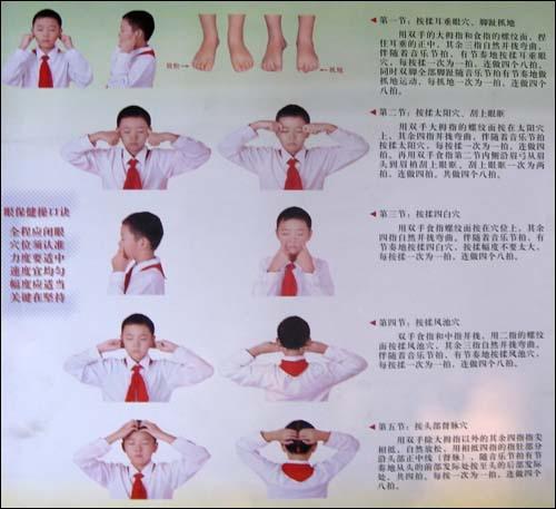 《眼保健操图解(2008新版)》
