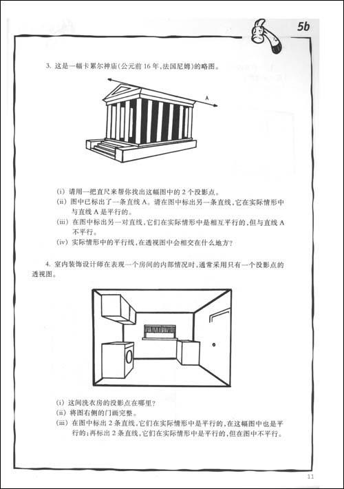 《数学无处不在:建筑设计中的数学》 汤姆森 (forster