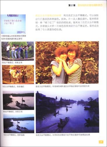 橡树摄影网官方教程•数码摄影轻松入门