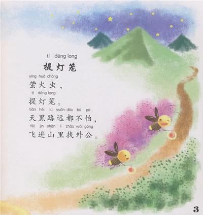 儿童诗配画图片