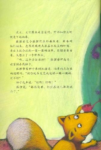 聪明豆绘本系列第3辑:狮子烫头发图片