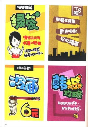回至 手绘pop教程系列:海报篇 (平装)