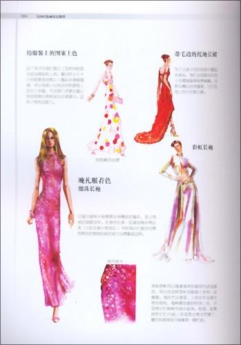 动漫礼服裙子画法