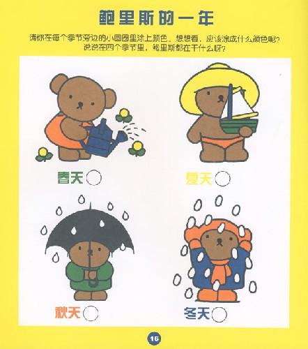 在愉快的游戏和看图中学会记数字,认小动物,看图说话等能力!