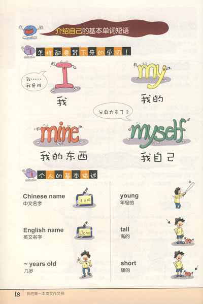 我的第一本英文作文书