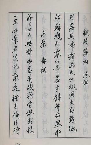 《兰亭序》就是用行书体写成的