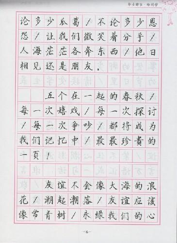 近年来王惠松先生编著钢笔字帖和硬笔书法图片